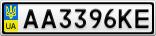Номерной знак - AA3396KE