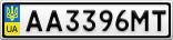 Номерной знак - AA3396MT