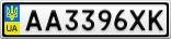 Номерной знак - AA3396XK