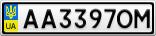 Номерной знак - AA3397OM