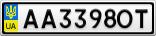 Номерной знак - AA3398OT
