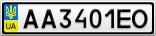 Номерной знак - AA3401EO