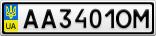 Номерной знак - AA3401OM