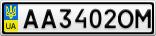 Номерной знак - AA3402OM
