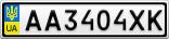 Номерной знак - AA3404XK
