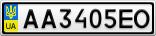 Номерной знак - AA3405EO