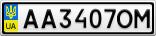 Номерной знак - AA3407OM