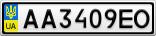 Номерной знак - AA3409EO