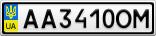 Номерной знак - AA3410OM