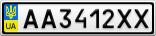 Номерной знак - AA3412XX