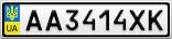 Номерной знак - AA3414XK