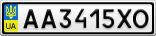 Номерной знак - AA3415XO
