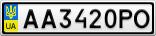 Номерной знак - AA3420PO