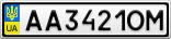 Номерной знак - AA3421OM