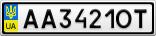 Номерной знак - AA3421OT