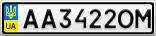 Номерной знак - AA3422OM