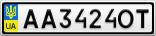 Номерной знак - AA3424OT