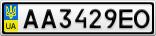 Номерной знак - AA3429EO