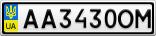 Номерной знак - AA3430OM