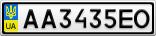 Номерной знак - AA3435EO