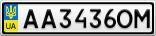 Номерной знак - AA3436OM