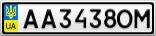 Номерной знак - AA3438OM