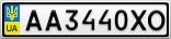 Номерной знак - AA3440XO