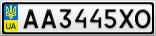 Номерной знак - AA3445XO