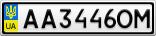 Номерной знак - AA3446OM