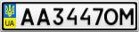 Номерной знак - AA3447OM