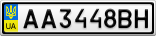Номерной знак - AA3448BH