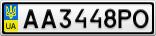 Номерной знак - AA3448PO
