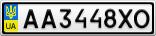 Номерной знак - AA3448XO