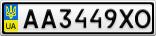 Номерной знак - AA3449XO