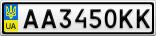 Номерной знак - AA3450KK