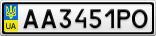 Номерной знак - AA3451PO