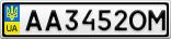 Номерной знак - AA3452OM