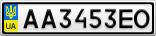 Номерной знак - AA3453EO