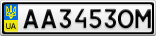 Номерной знак - AA3453OM