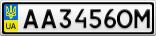 Номерной знак - AA3456OM