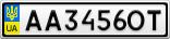Номерной знак - AA3456OT