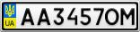 Номерной знак - AA3457OM