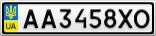 Номерной знак - AA3458XO