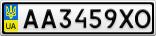 Номерной знак - AA3459XO