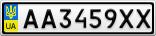 Номерной знак - AA3459XX