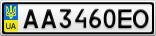 Номерной знак - AA3460EO
