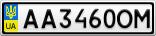 Номерной знак - AA3460OM