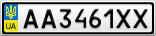 Номерной знак - AA3461XX