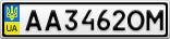 Номерной знак - AA3462OM