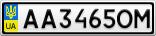 Номерной знак - AA3465OM